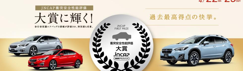 jncapバナー