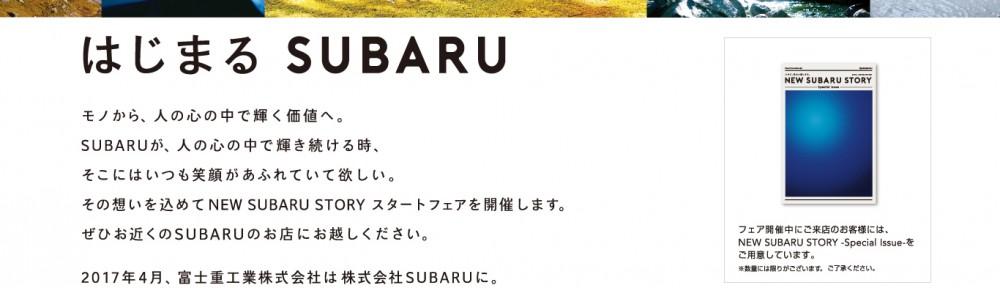 new-subaru