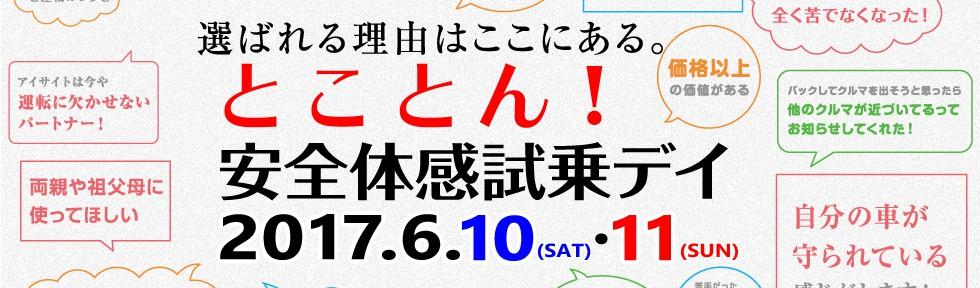 p20170610-11_tokoton
