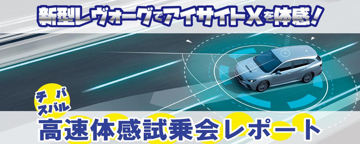 「新型レヴォーグ 高速体感試乗会レポート」イベントレポート