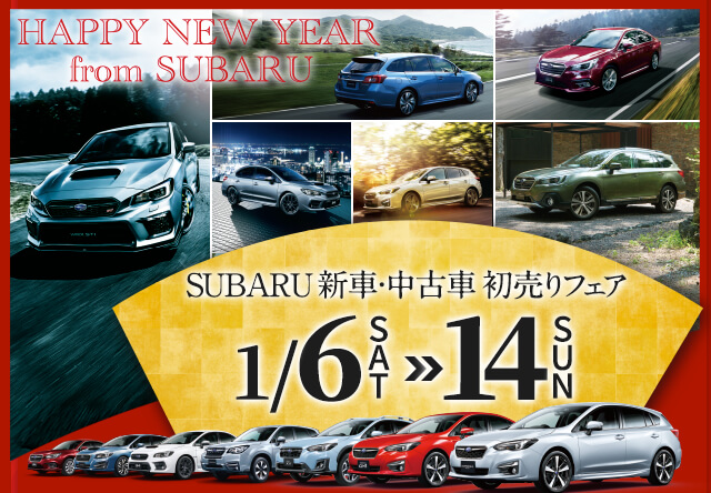 HAPPY NEW YEAR from SUBARU SUBARU 新車・中古車 初売りフェア 1/6 SAT -14 SUN