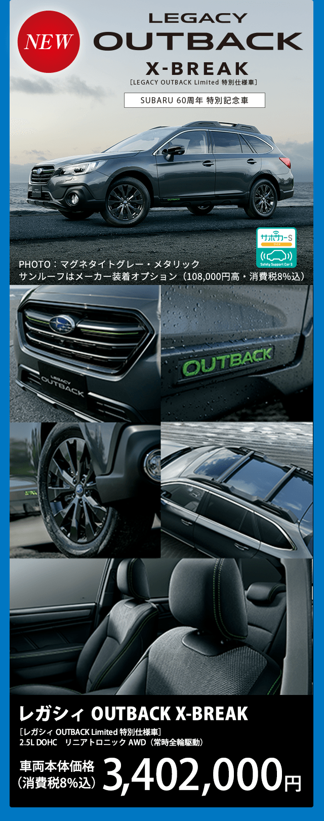 LEGACY OUTBACK X-BREAK [LEGACY OUTBACK Limited 特別仕様車] SUBARU 60周年 特別記念車 PHOTO:マグネタイトグレー・メタリック サンルーフはメーカー装着オプション(108,000円高・消費税8%込)レガシィ OUTBACK X-BREAK [レガシィ OUTBACK Limited 特別仕様車] 2.5L DOHC リニアトロニック AWD(常時全輪駆動)車両本体価格(消費税8%込)3,402,000円