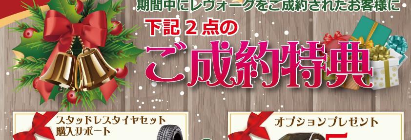 【最終版】レヴォーグフェアチラシ