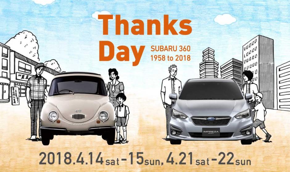 3.Thanksday