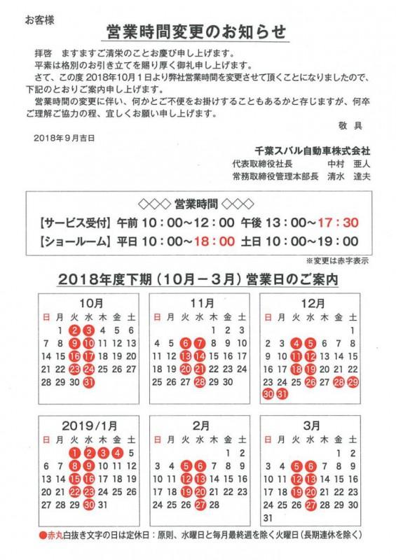 20181001112358-0001