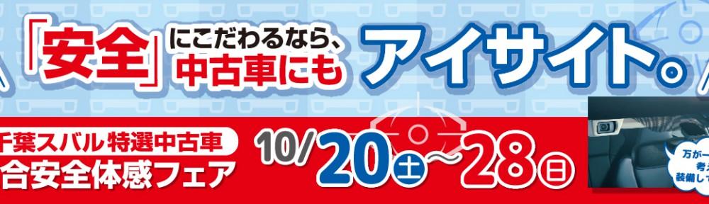2018.10総合安全体感フェア帯バナー1200-300