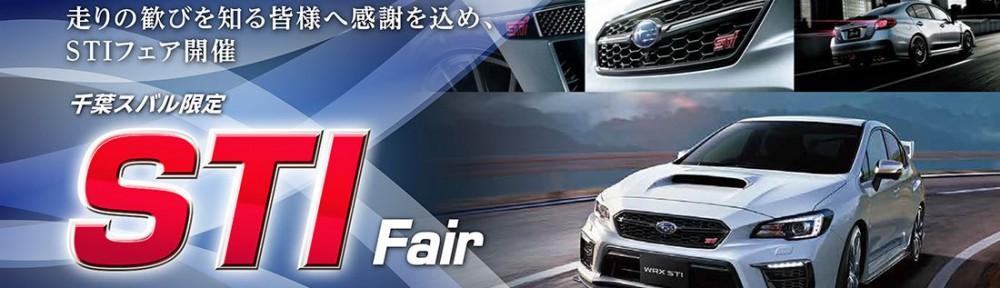 0617_LP_STI_Fair_04