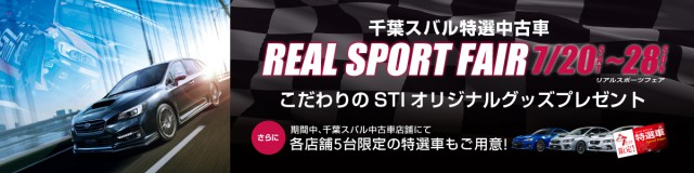 Chiba_RSF_banner_1200×300