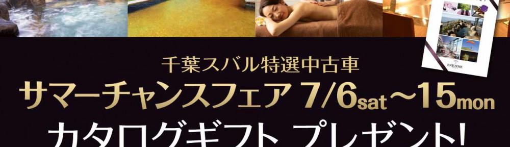 Chiba_SUMMER-CANCE_My-Subaru_