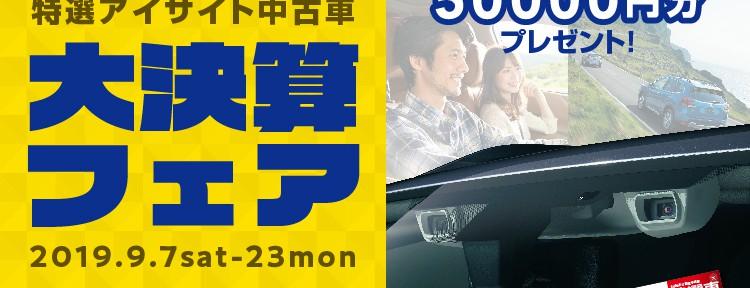 (750×450)2019.09千葉ス大決算フェアバナー