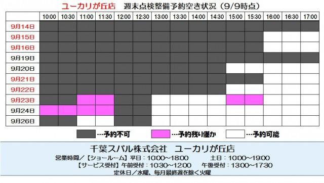 mysubaru予約情報.9.9