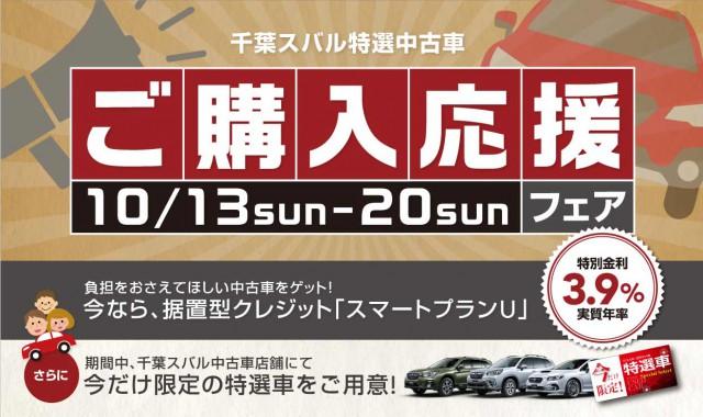 【日付訂正】(マイスバル用)2019.10ご購入応援フェアバナー1242×738