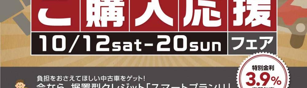 (マイスバル用)2019.10ご購入応援フェアバナー1242×738