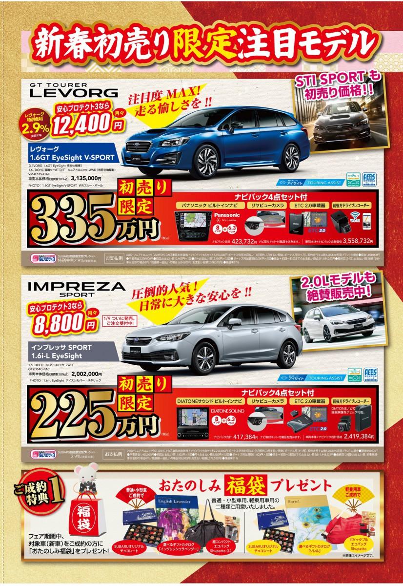 0_スバル_2020初売りDM_P2_特選車1