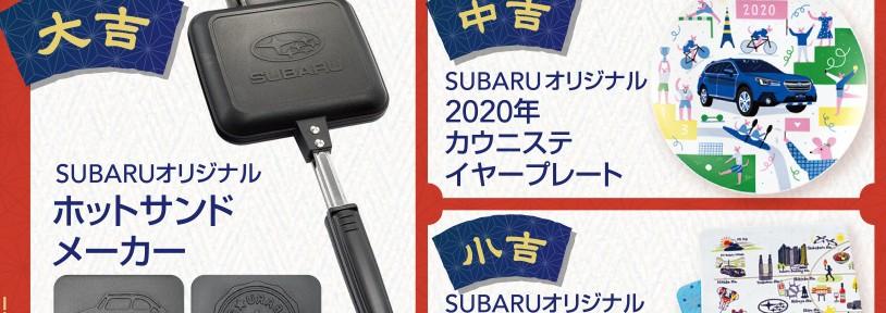 0_スバル_2020初売りDM_P1_表紙