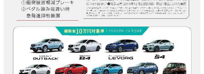 【別紙1】サホカー補助金店頭チラシ1