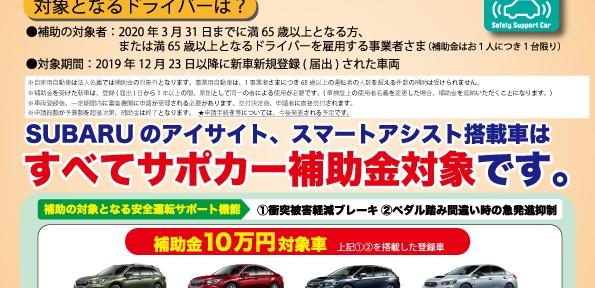 サポカー_店頭用Δ