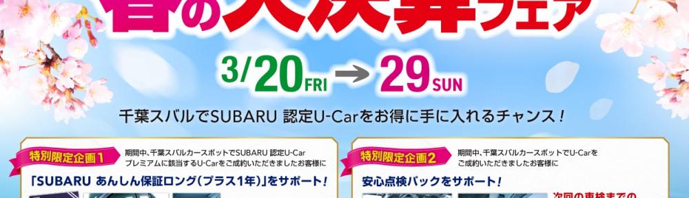 (マイスバル用)2020.03特選U-Car 春の大決算フェア