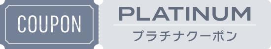 coupon_platinum