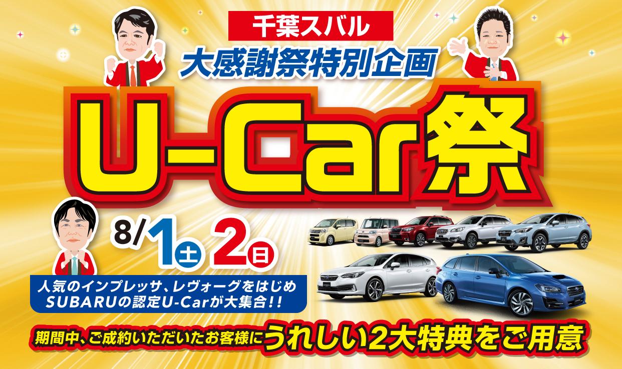 【マイスバル用】2020.08U-CAR祭バナー