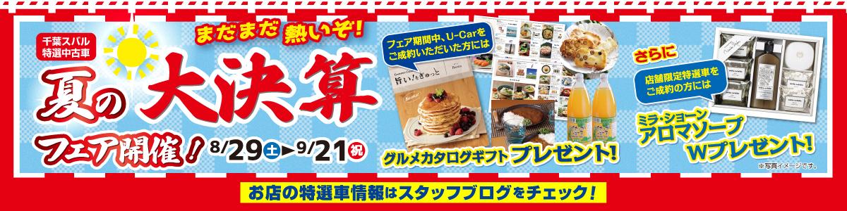 【改・帯バナー】2020.8-9千葉ス決算フェア (1)