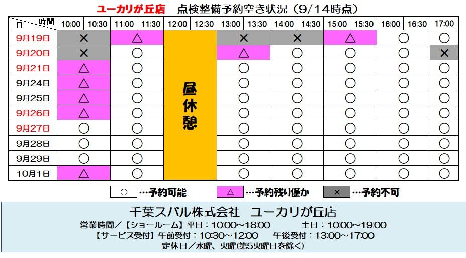 mysubaru予約情報.9.14