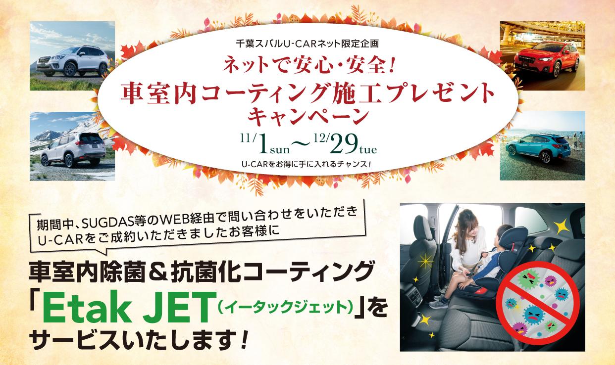 020.11-12【マイスバル】 ネットで安心・安全 車室内コーティング