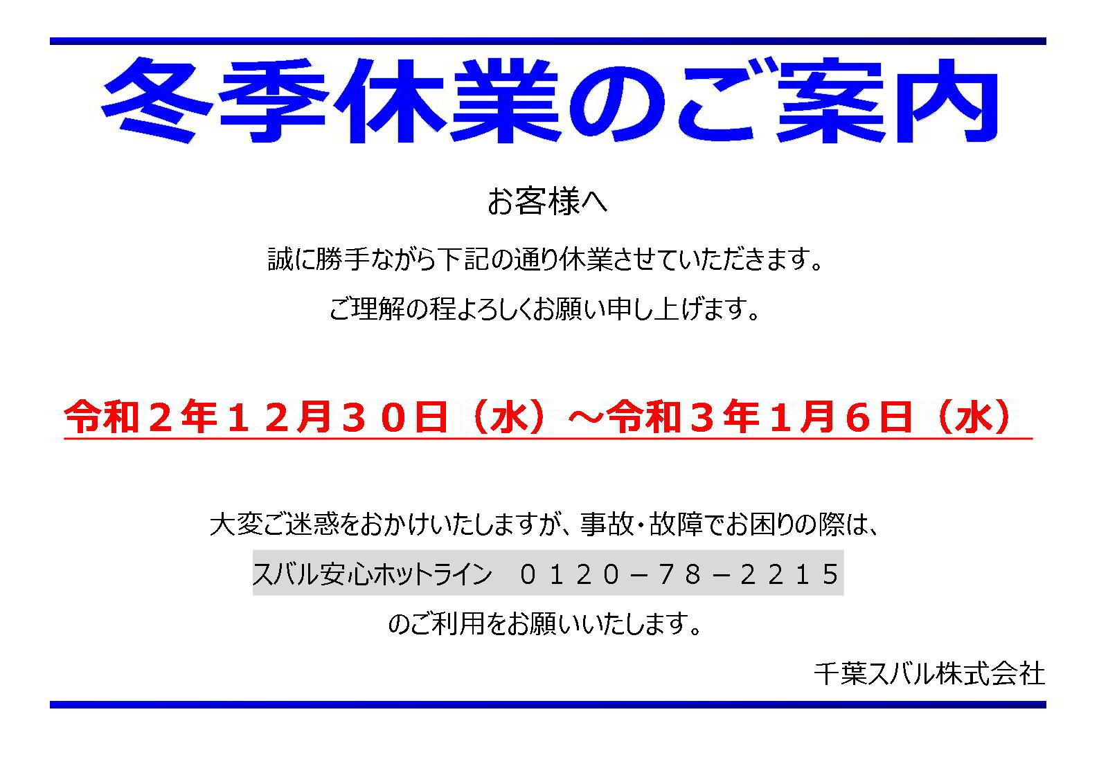 冬季休業案内ポスター202012