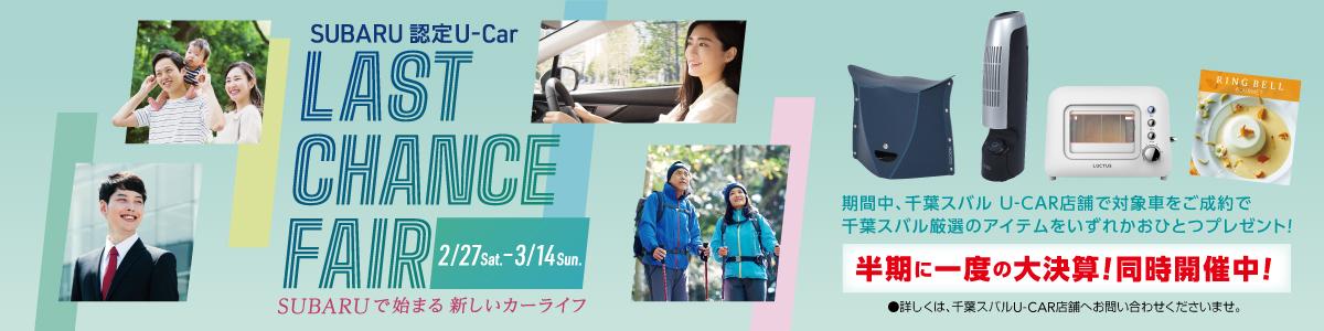(帯バナー)2021.03SBRラストチャンスフェア&千葉ス特選認定U-CARキャンペーンバナー (1)