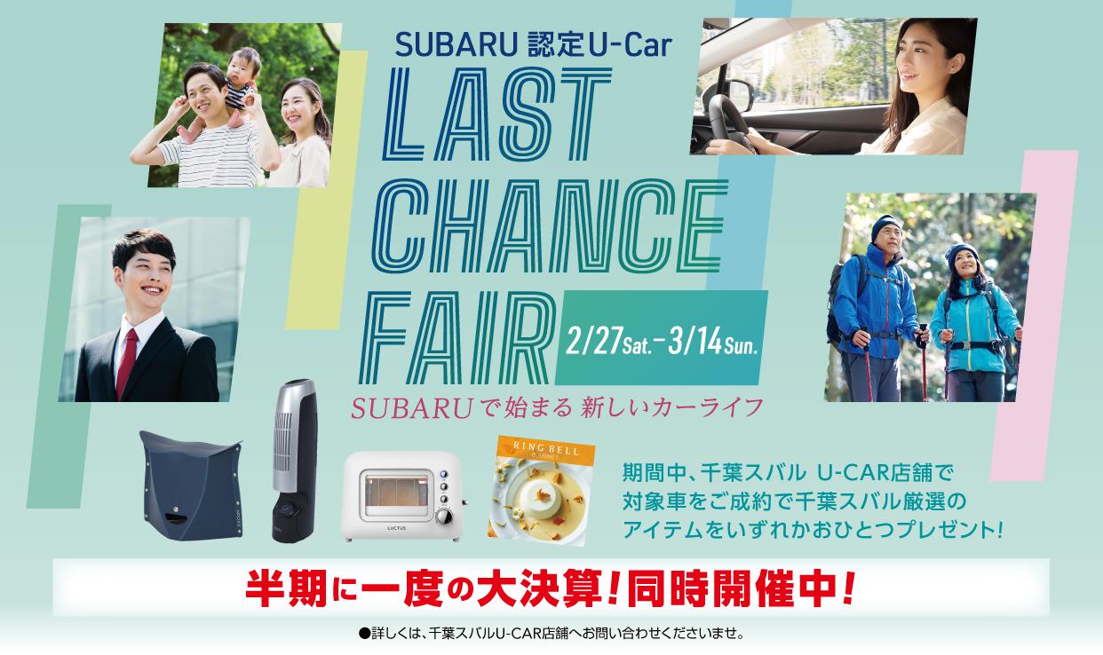 (マイスバル用)2021.03SBRラストチャンスフェア&千葉ス特選認定U-CARキャンペーンバナー
