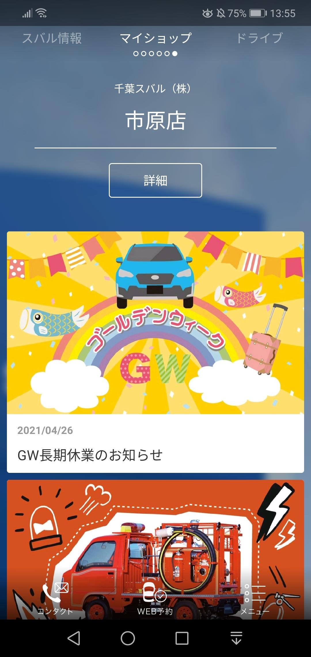 Screenshot_20210426_135541_jp.subaru.mysubaru