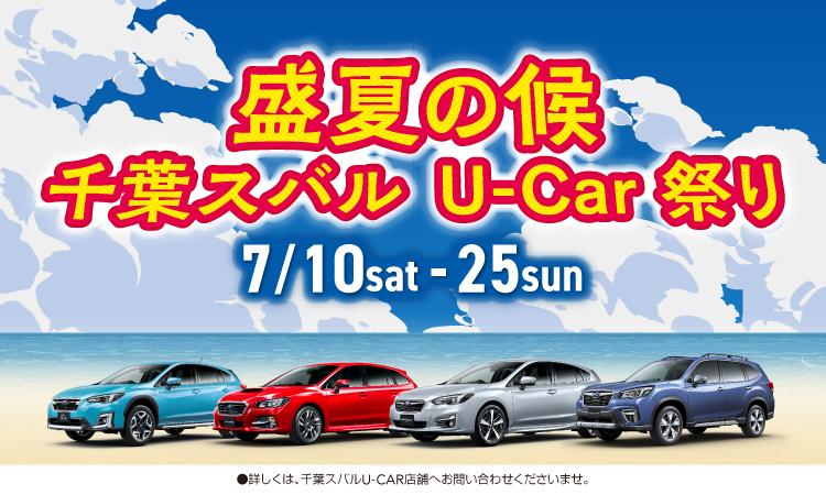 【汎用バナー】U-CAR祭_750×450 (3)
