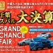 大決算!! ALL SUBARU GRAND CHANCE FAIR !!